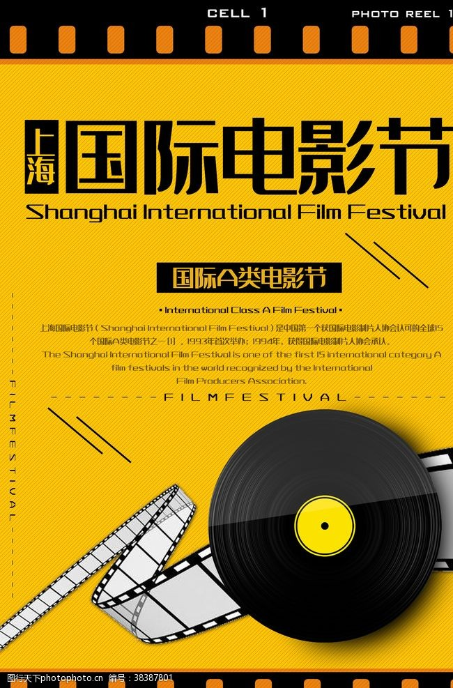国际电影节设计