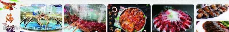 帝王蟹海鮮廣告