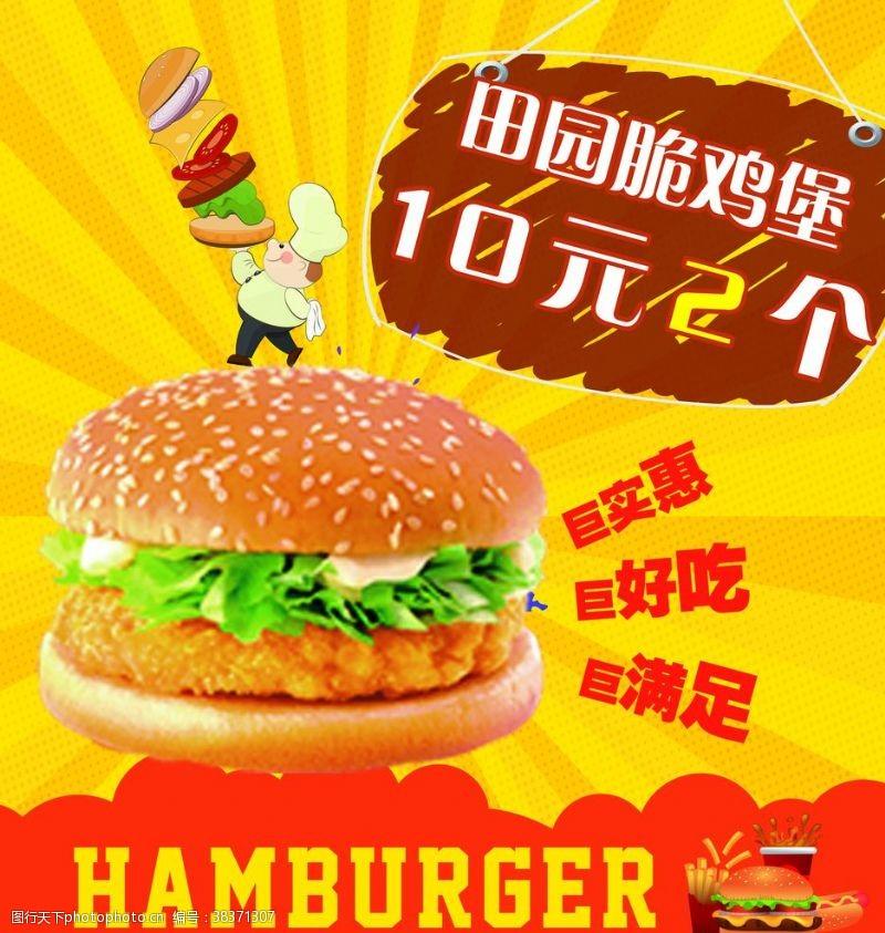 菜单设计汉堡促销宣传海报