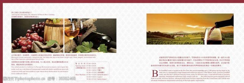红酒酒标红酒画册排版