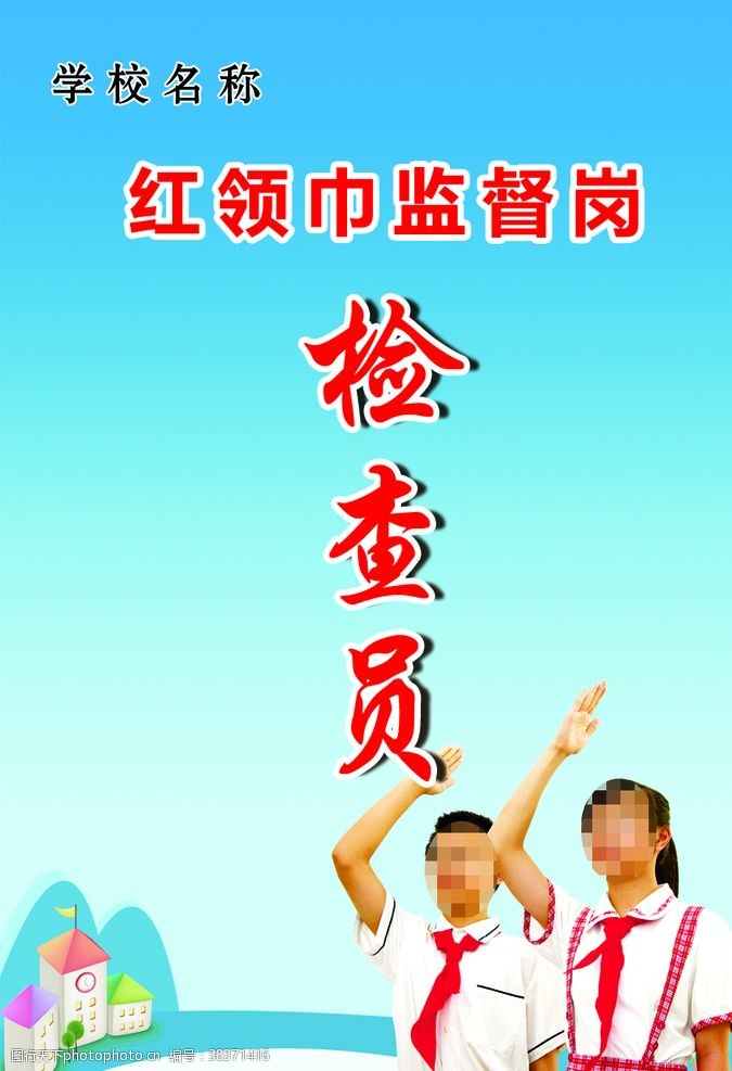 名片红领巾监督岗检察员