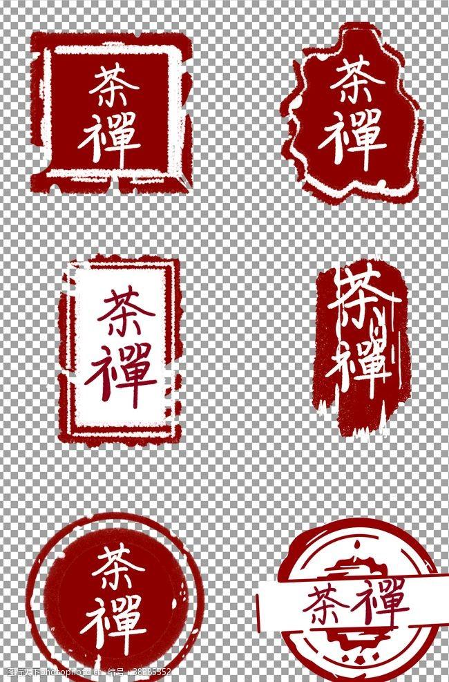 元素红色茶禅印章