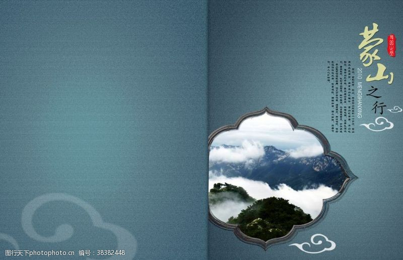 中国风设计画册封面