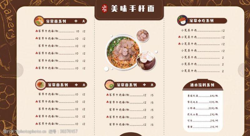 饭店菜单价格表