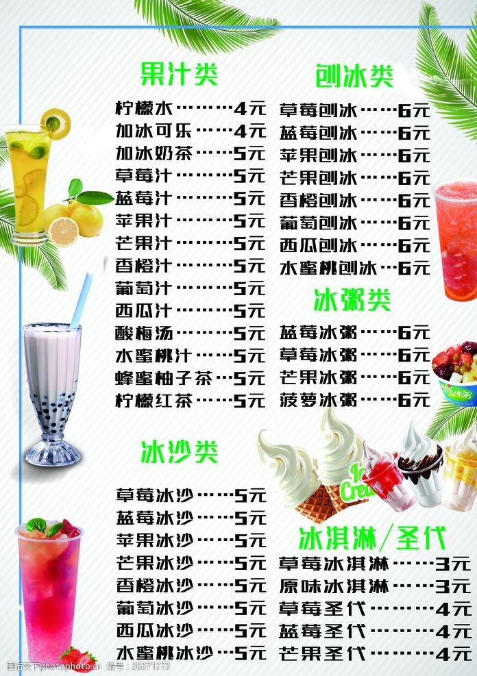 菜单设计价目表
