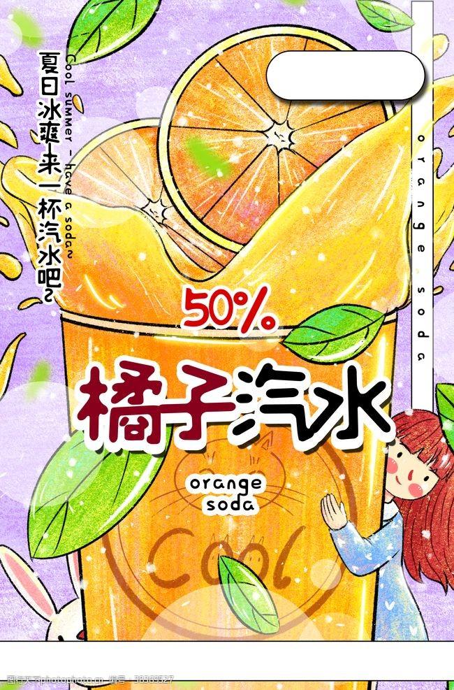 奶茶店橘子汽水