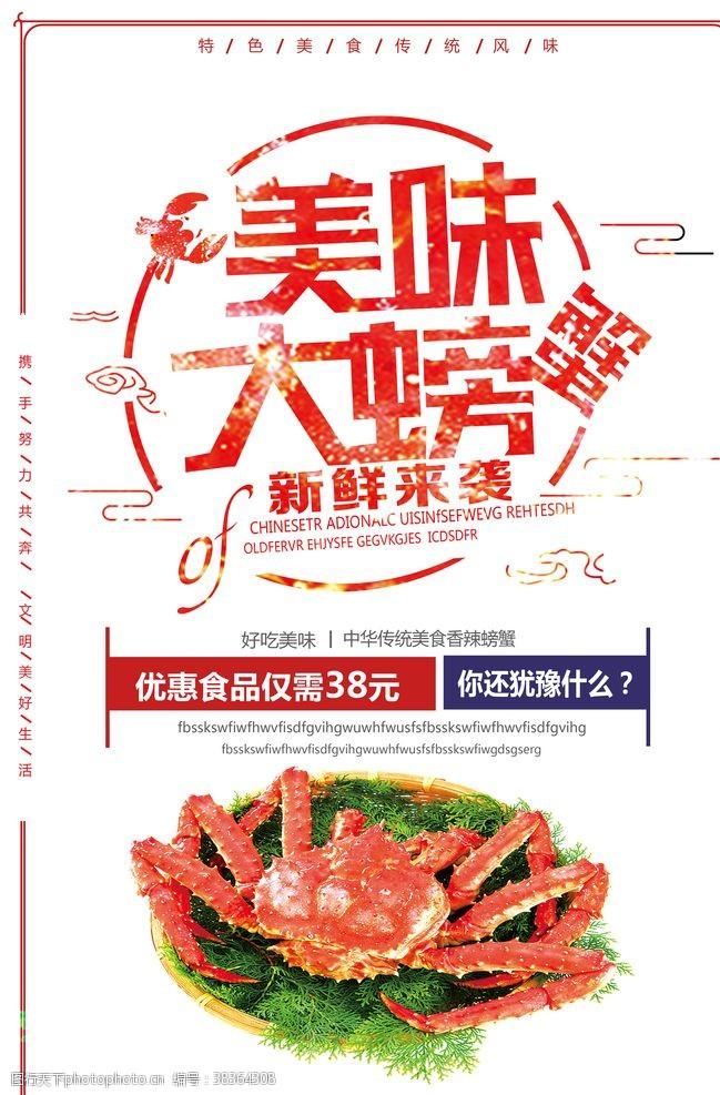 帝王蟹美味大閘蟹促銷秋季宣傳海報
