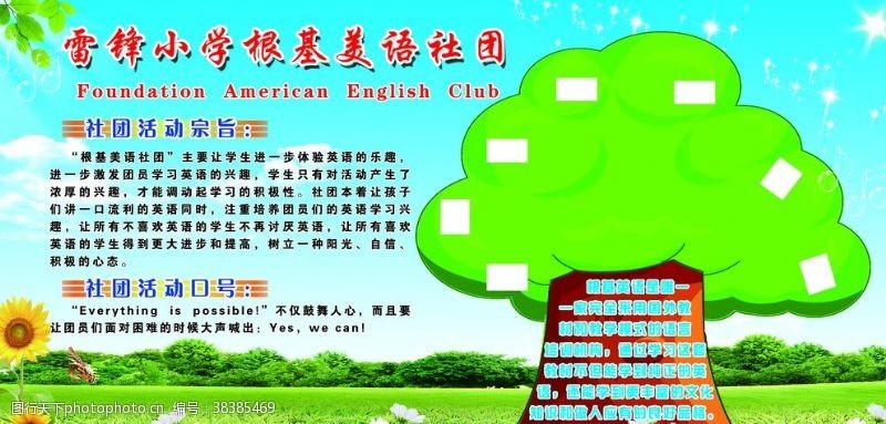树美语社团