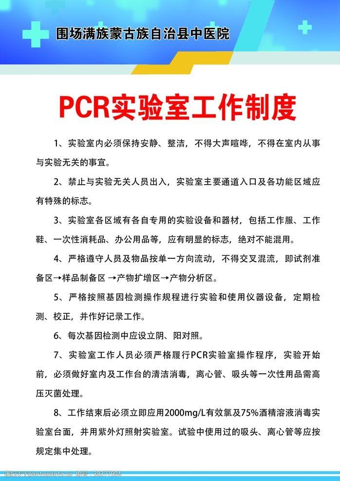 150dpiPCR实验室工作制度