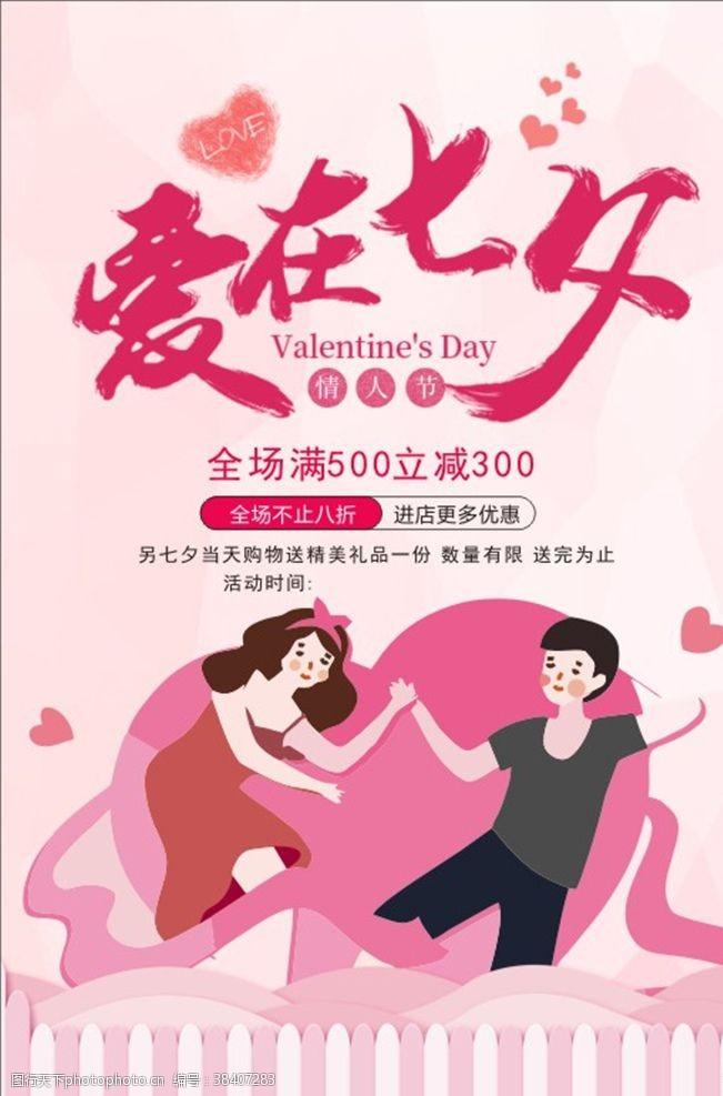 女人七夕海报