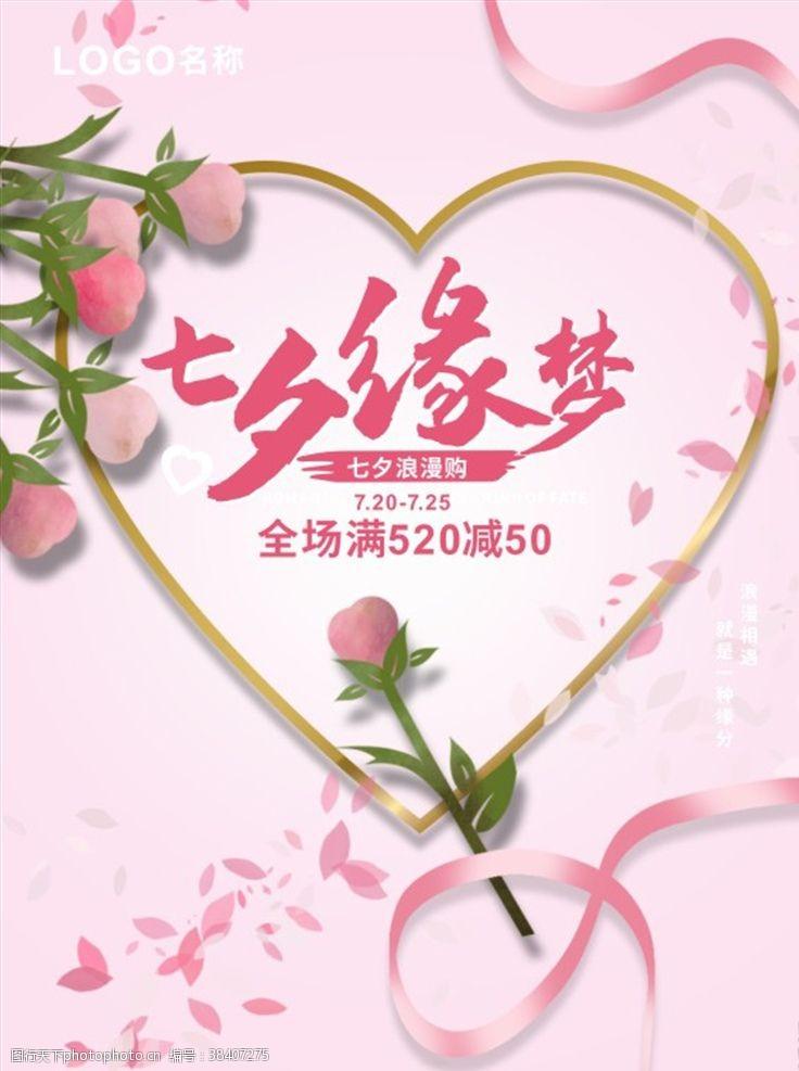 女人七夕情人节海报