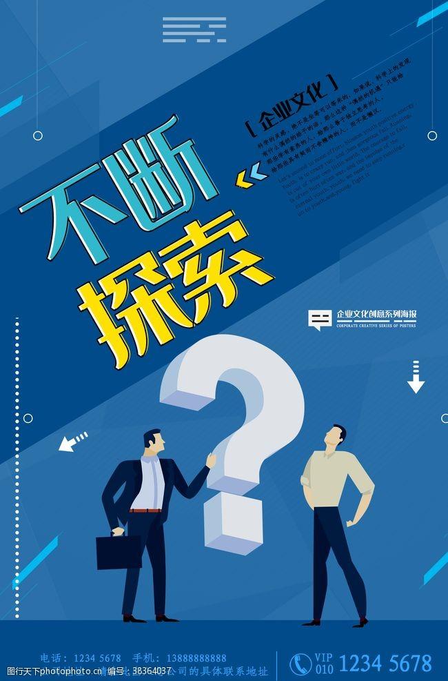 企业文化挂画企业文化不断探索
