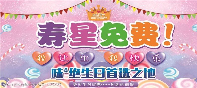祝福寿星海报