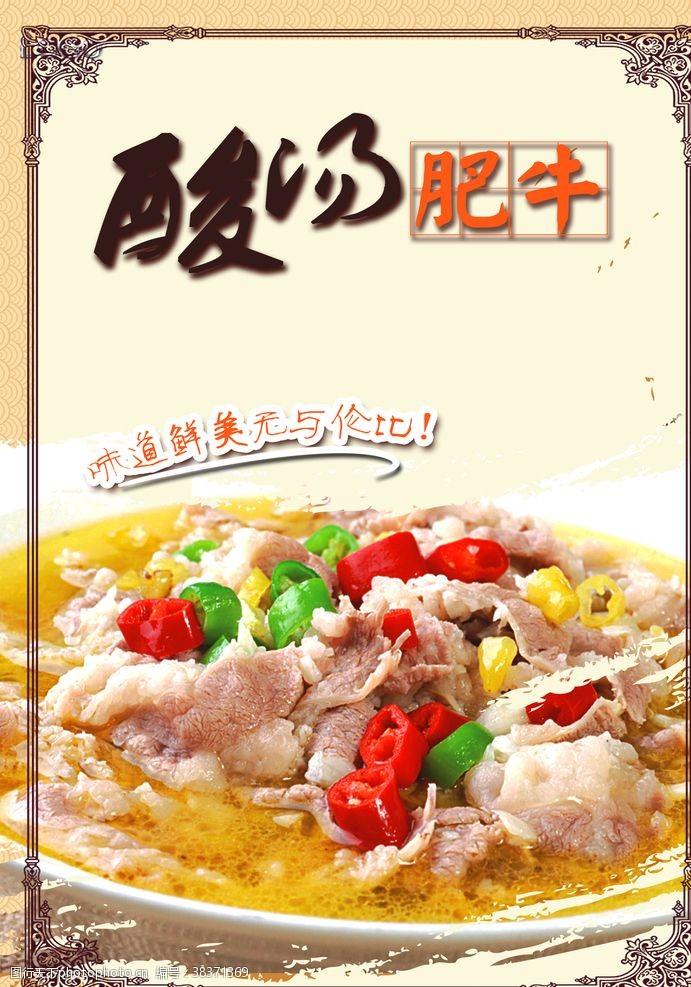 菜单设计酸汤肥牛宣传美食海报