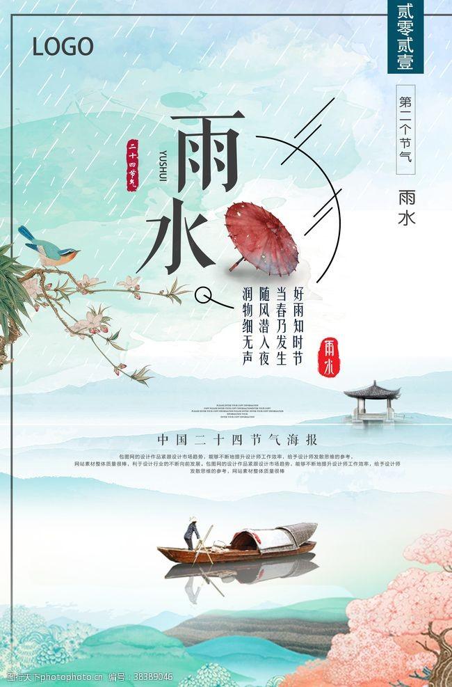 文艺清新中国风雨水节气海报