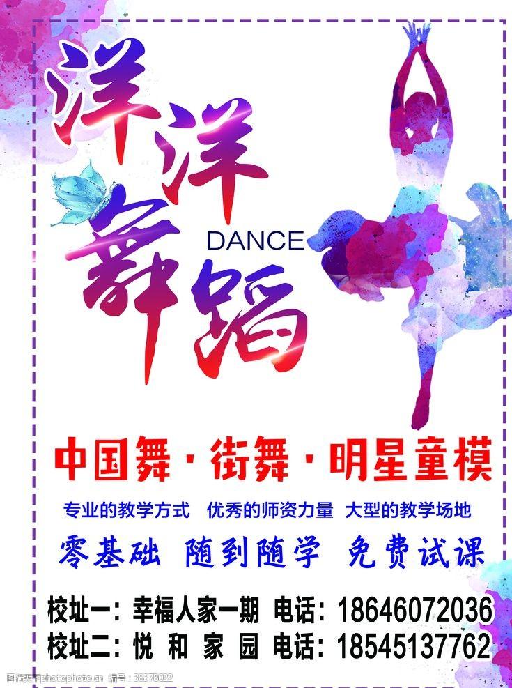 150dpi舞蹈