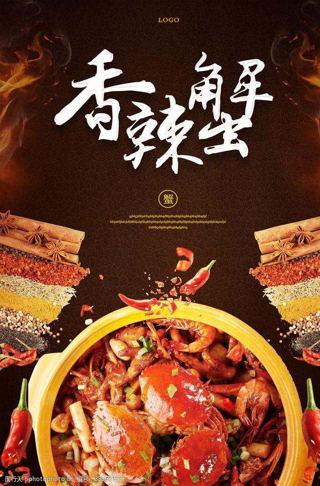 臺灣香辣蟹香辣蟹餐飲美食海報