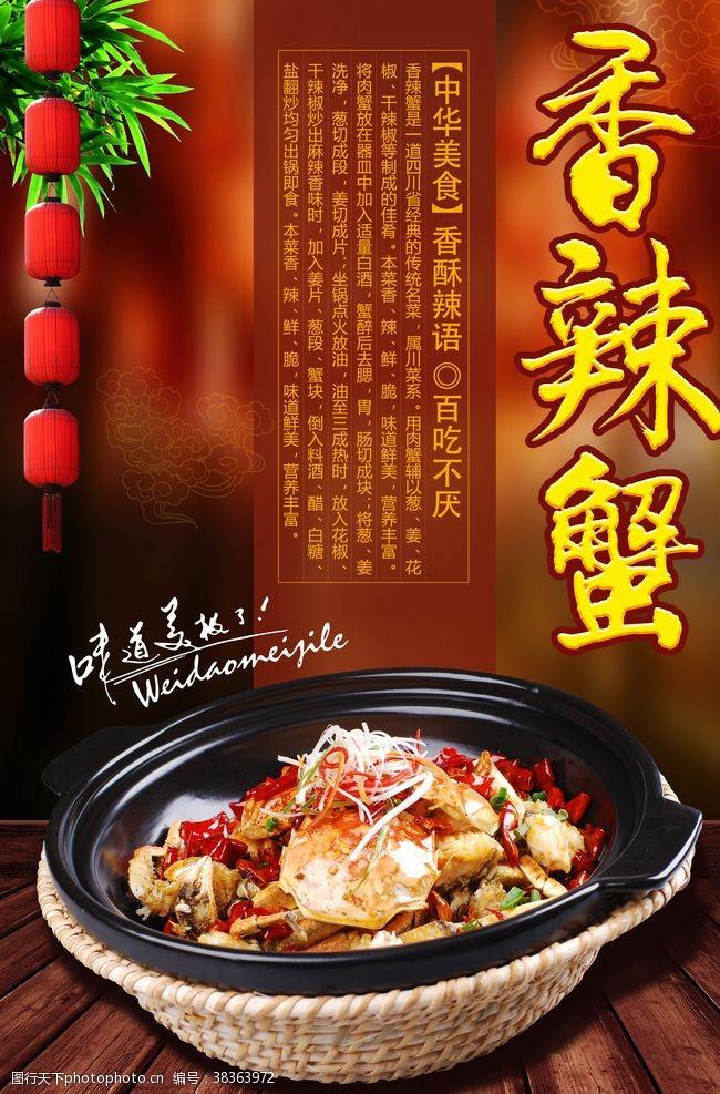 臺灣香辣蟹香辣蟹美食促銷海報