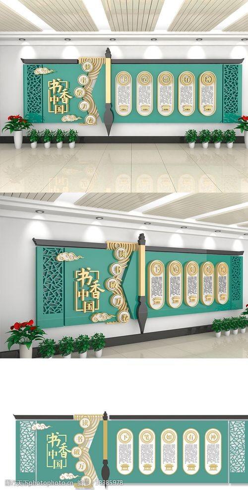 校园文化校园传统书香文化墙
