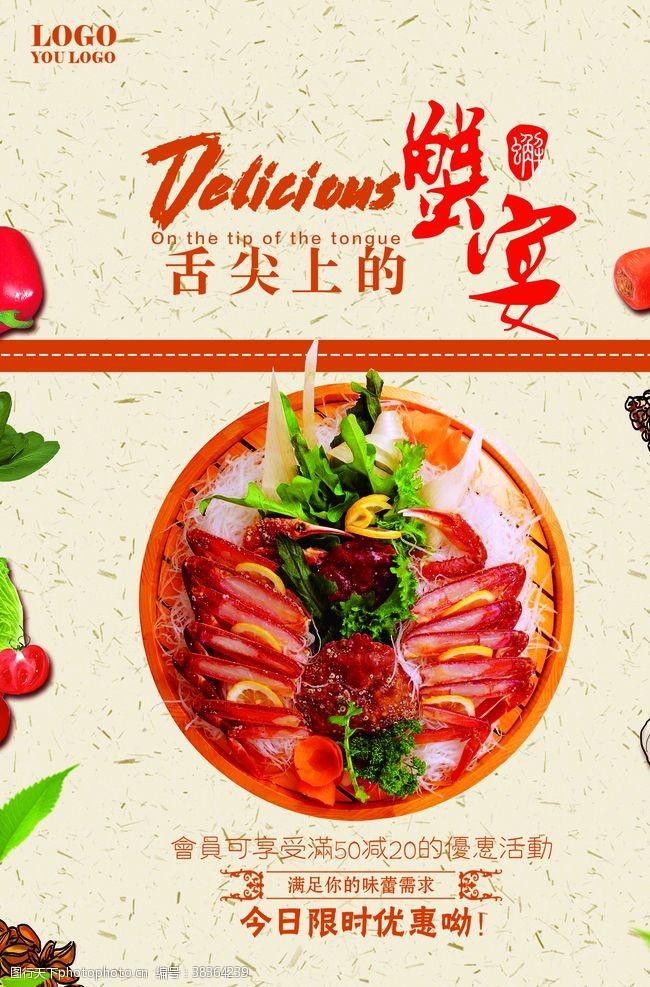 帝王蟹蟹宴美食促銷活動海報