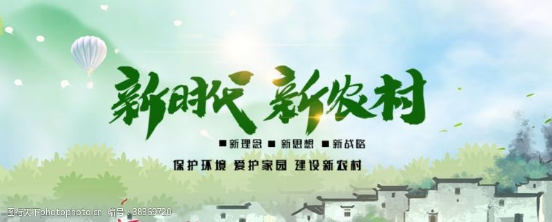 中国风设计新农村
