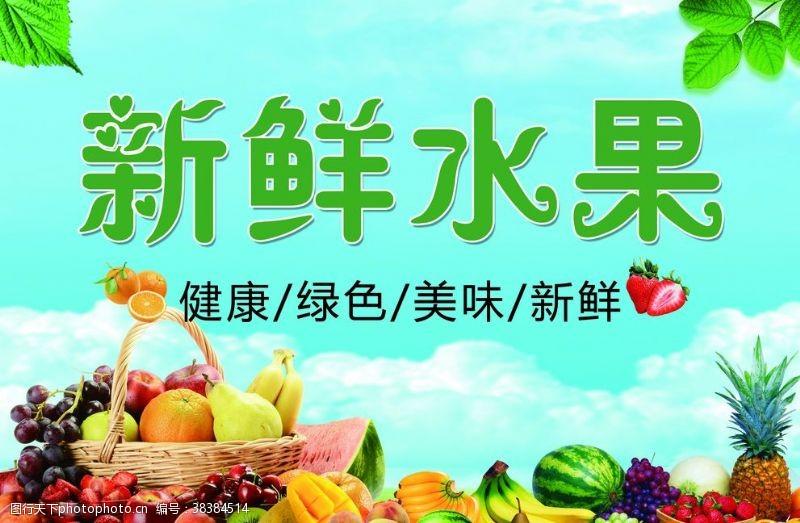水果广告新鲜水果