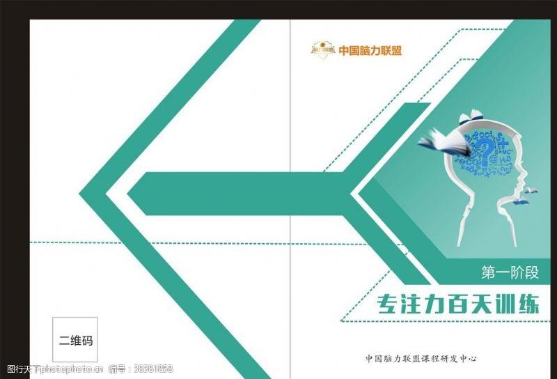 校园文化学前教育封面