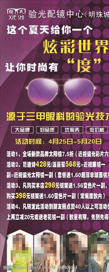 时尚眼镜眼镜海报