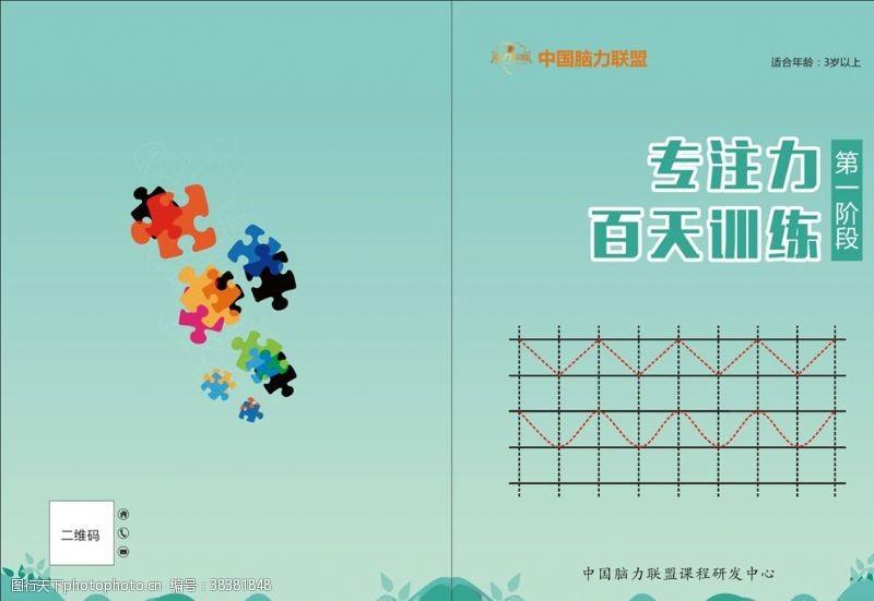 校园文化幼儿教育封面