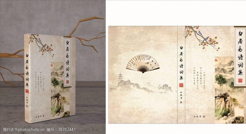 中国风设计中国风诗词集封面