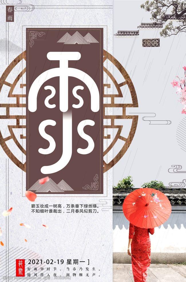 中国风雨水节气海报