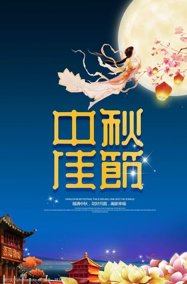 150dpi中秋佳节
