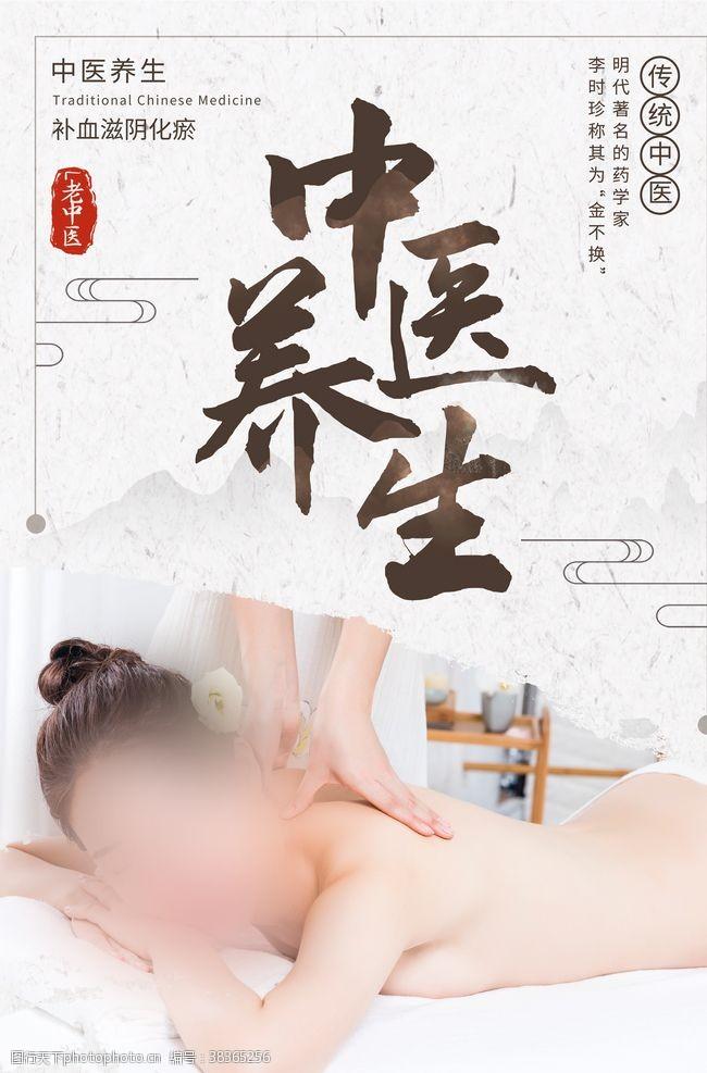 中医药文化中医养生