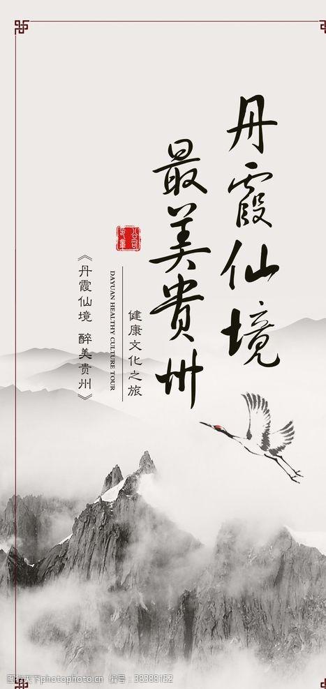 中国风设计最美贵州