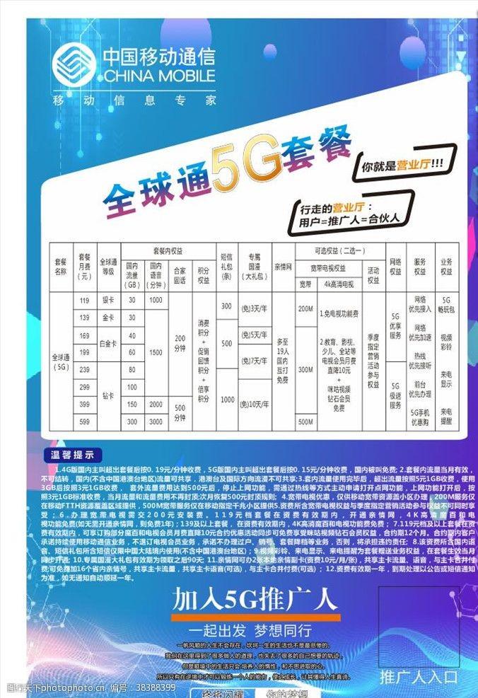 手机5G推广海报