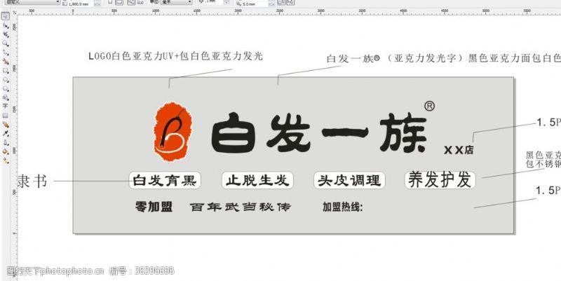 亚克力字白发一族门头logo设计