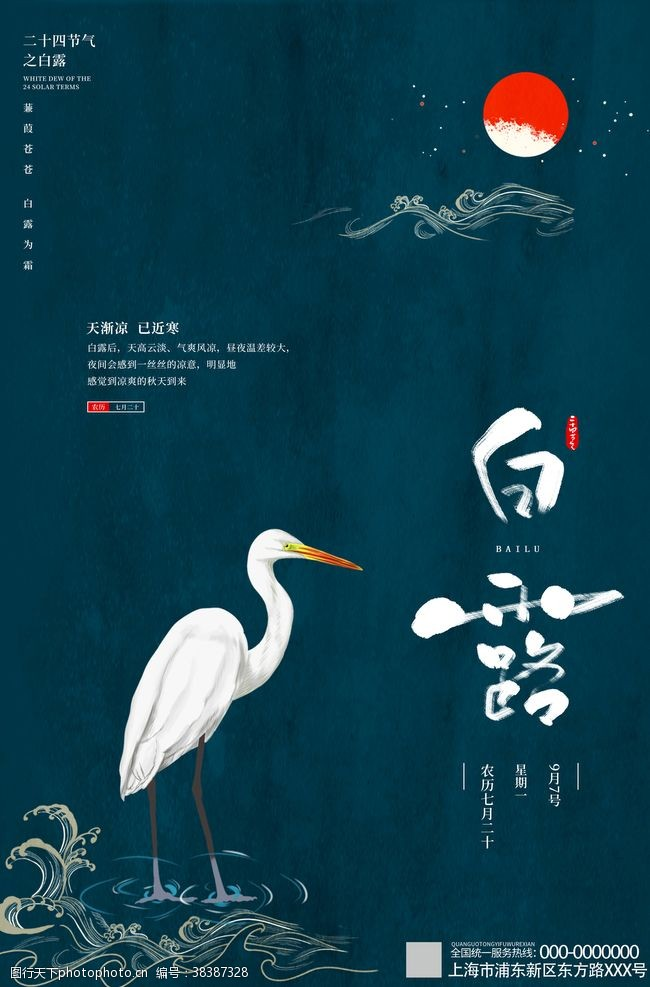 中国风素材白露