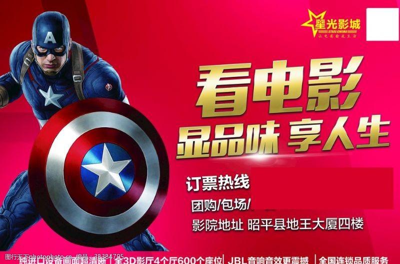 美国队长电影院户外形象广告
