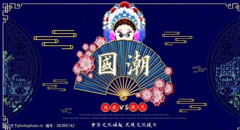中国风设计国潮