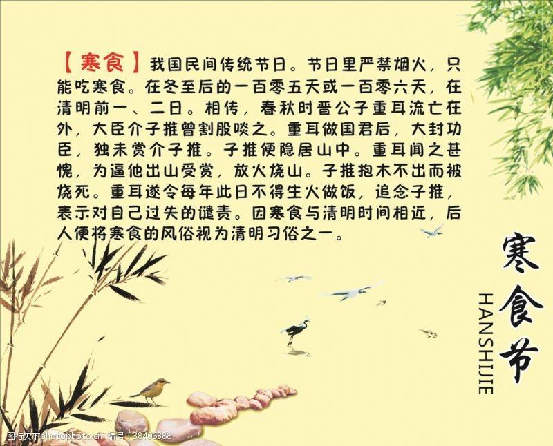 传统节日图寒食节