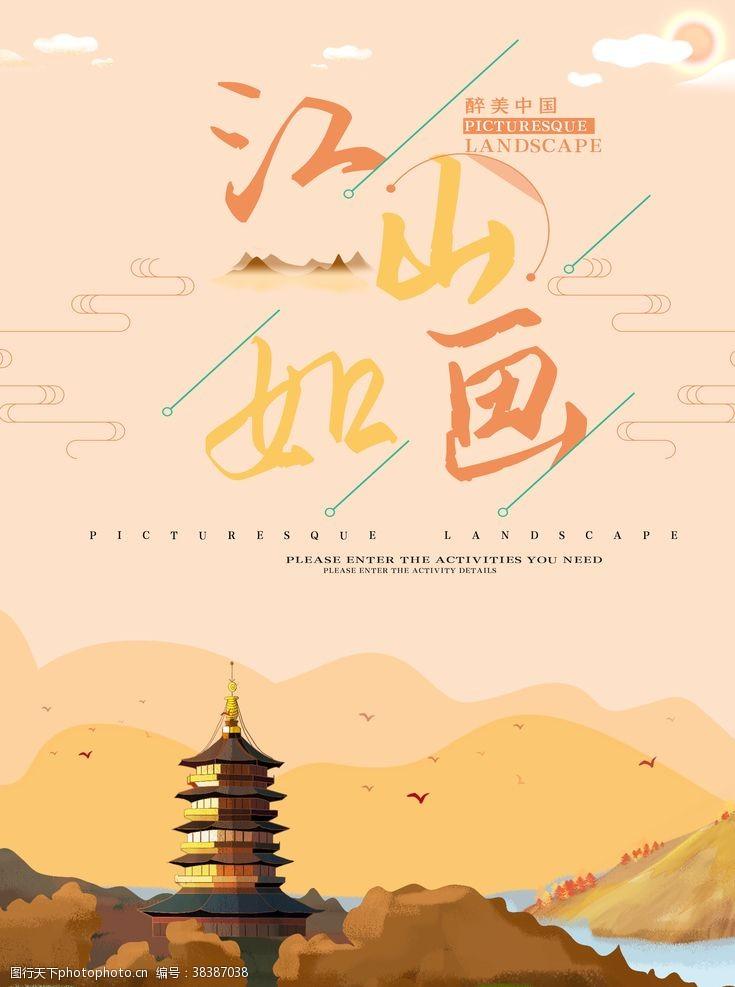 中国风素材江山如画