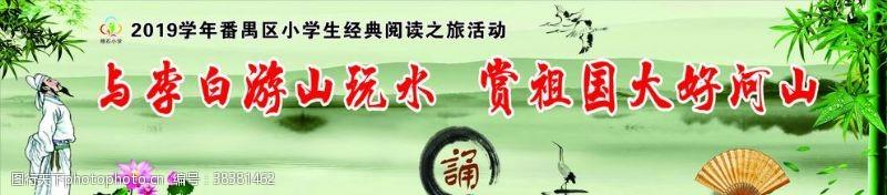 校园文化李白游山玩水诵读背景