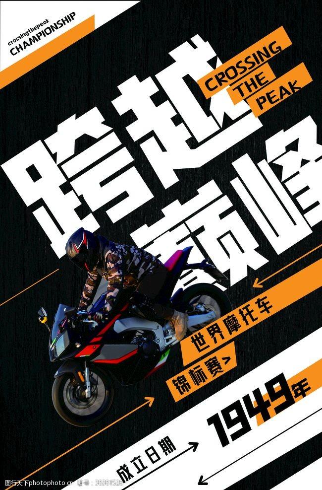 素材图片摩托车锦标赛
