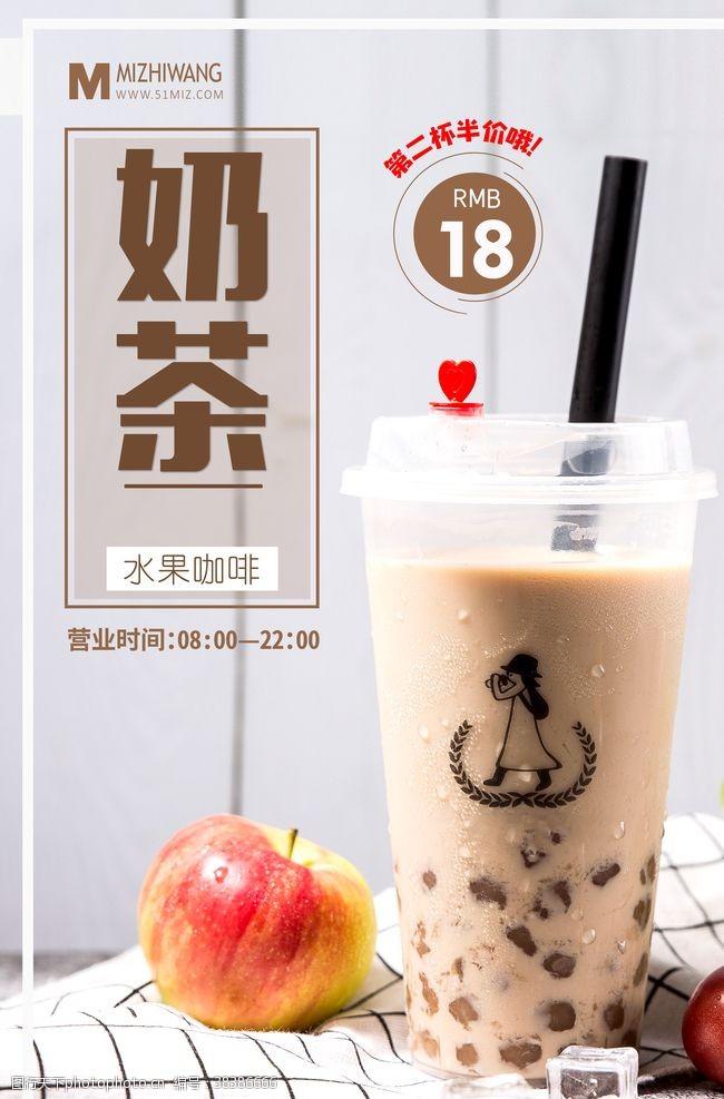 冷饮店海报奶茶海报