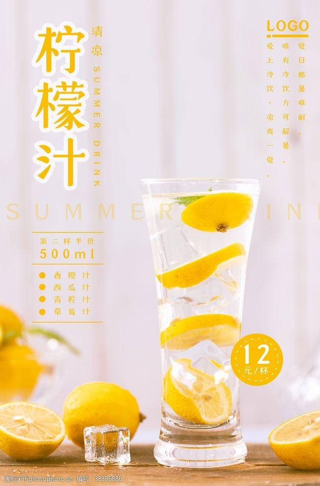 冷饮店海报柠檬汁海报