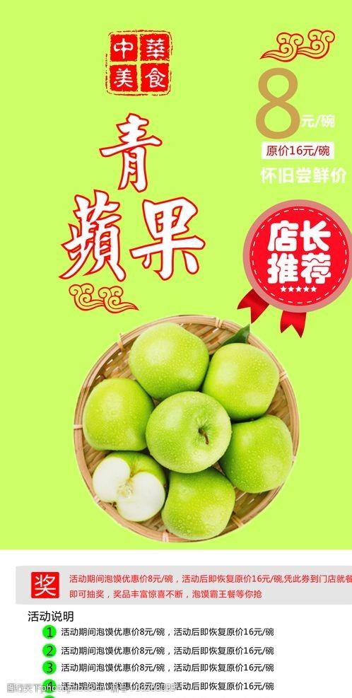 水果贴纸青苹果展架