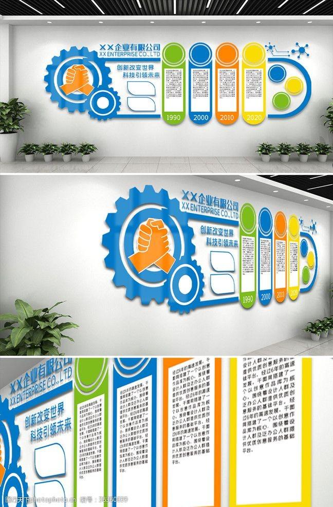 公司文化企业文化墙