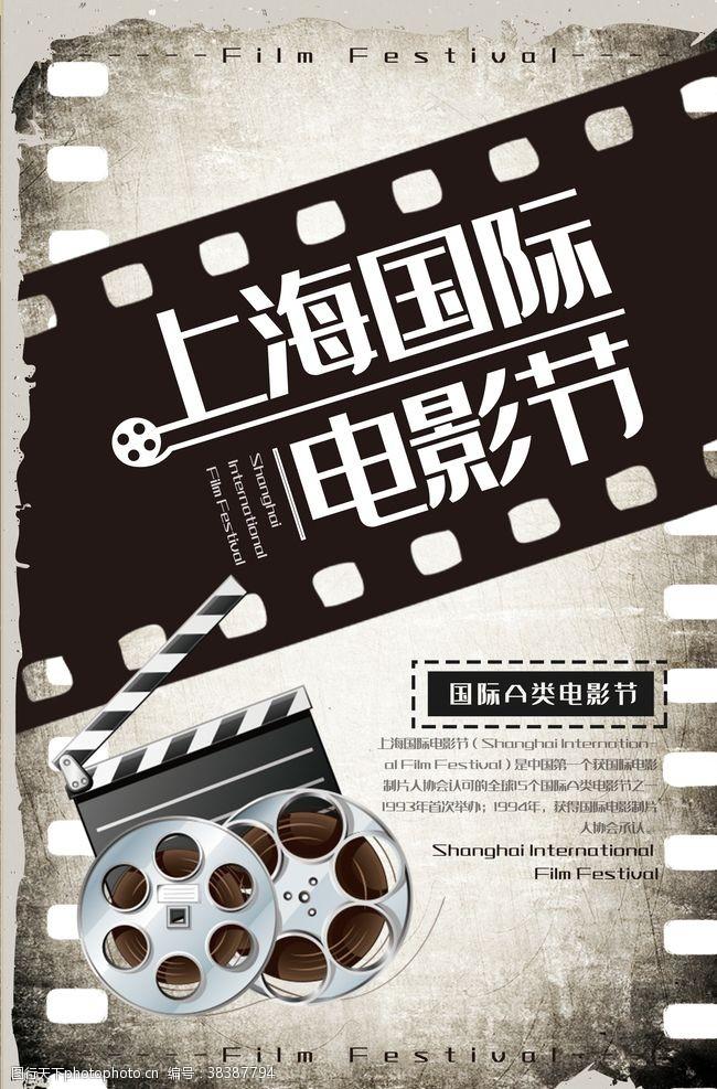 电影文化节上海国际电影节