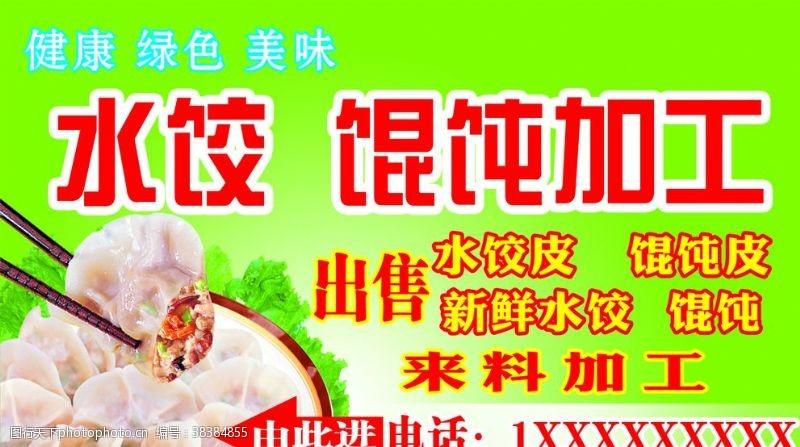 店招水饺馄饨