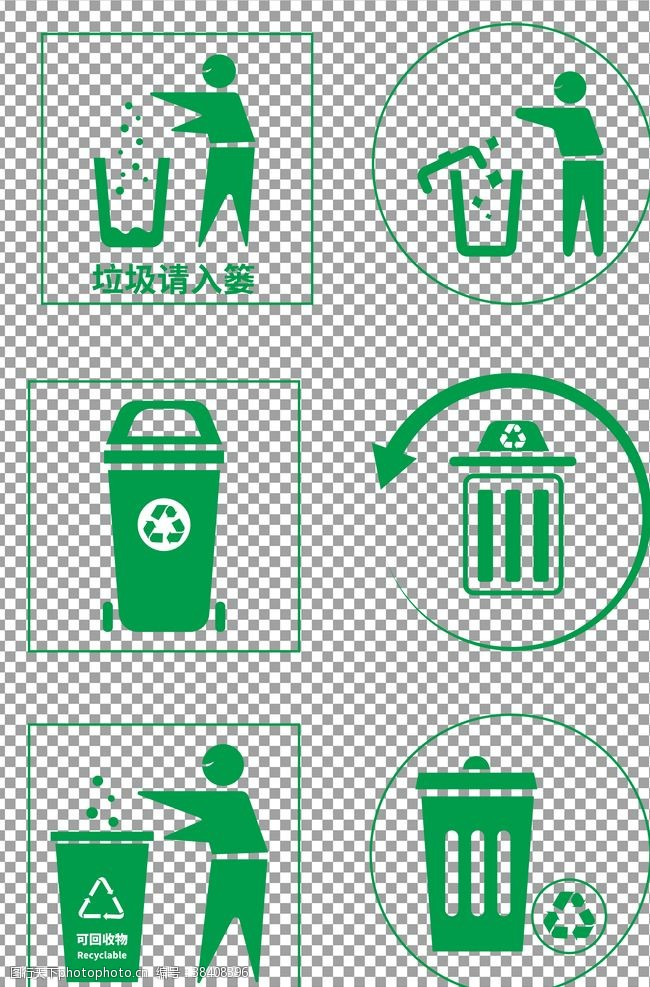 png文明扔垃圾